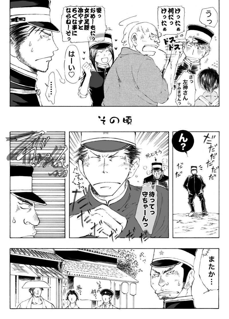 カンケン!〜第零幕〜 前編