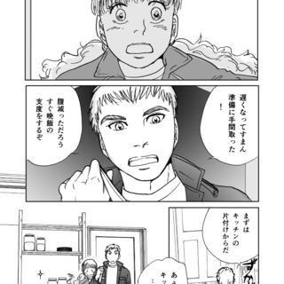 花嫁の息子15最終回 多分魔法少年ギャリー・カッターの日常番外編