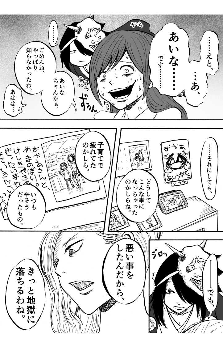 第十九話 霊達の謎(上)