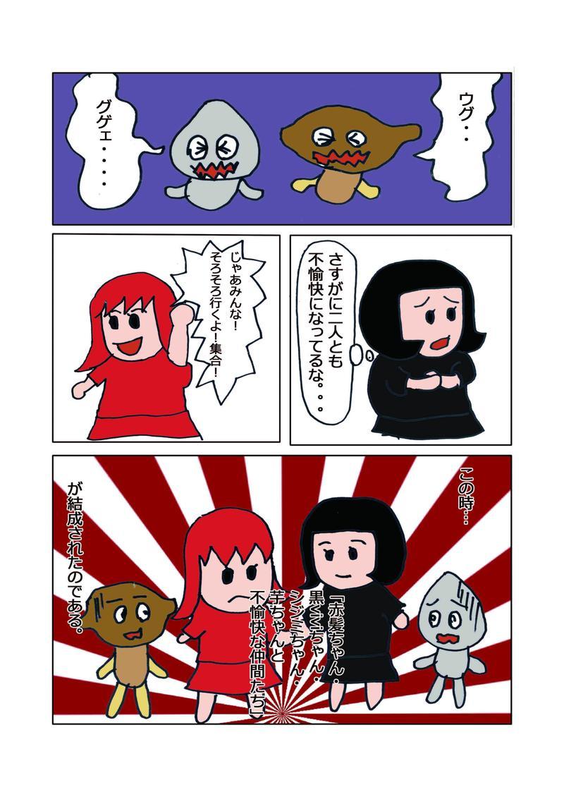「赤髪ちゃんと黒viviちゃん」5話「赤髪ちゃん」