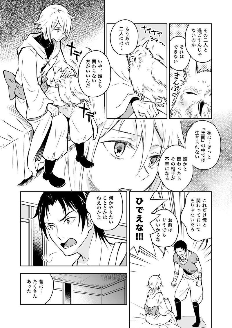 永遠に続け 5(後)