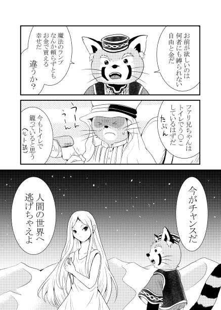 第5話 魔女の館(後編)