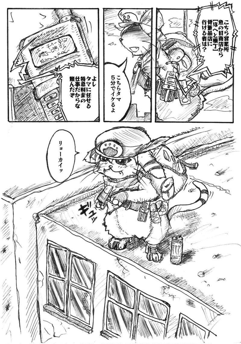 「速達!タマタマ便」