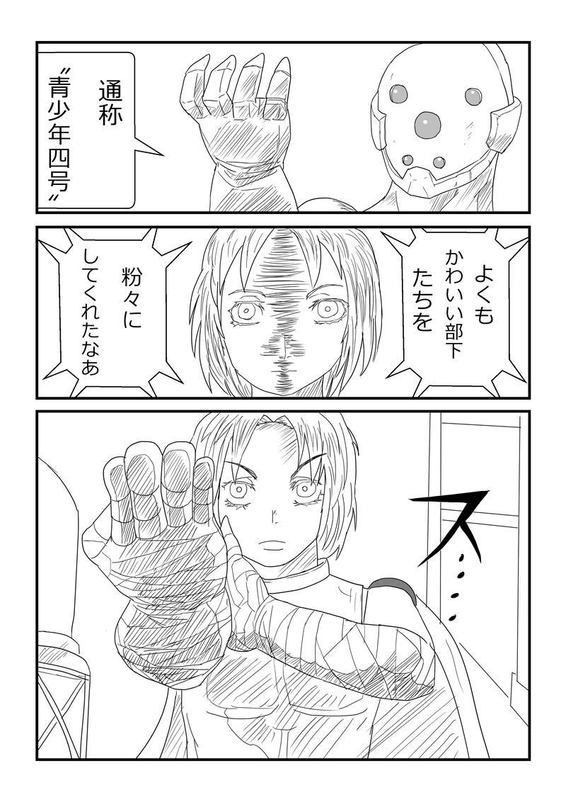 爆弾マントとノコギリ帝国(2)