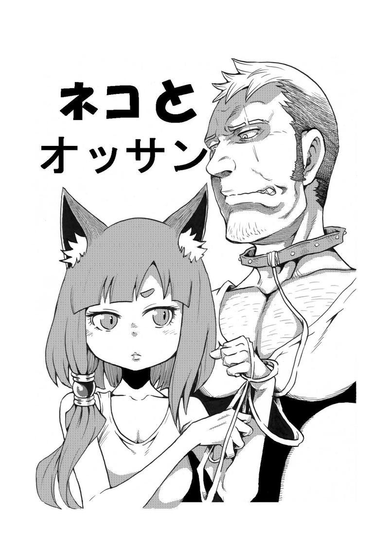 ネコとオッサン