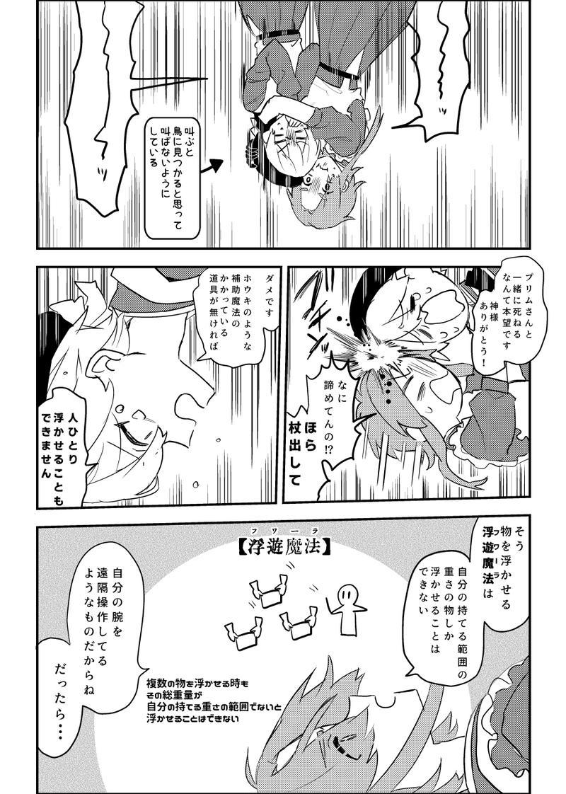 2話(1)