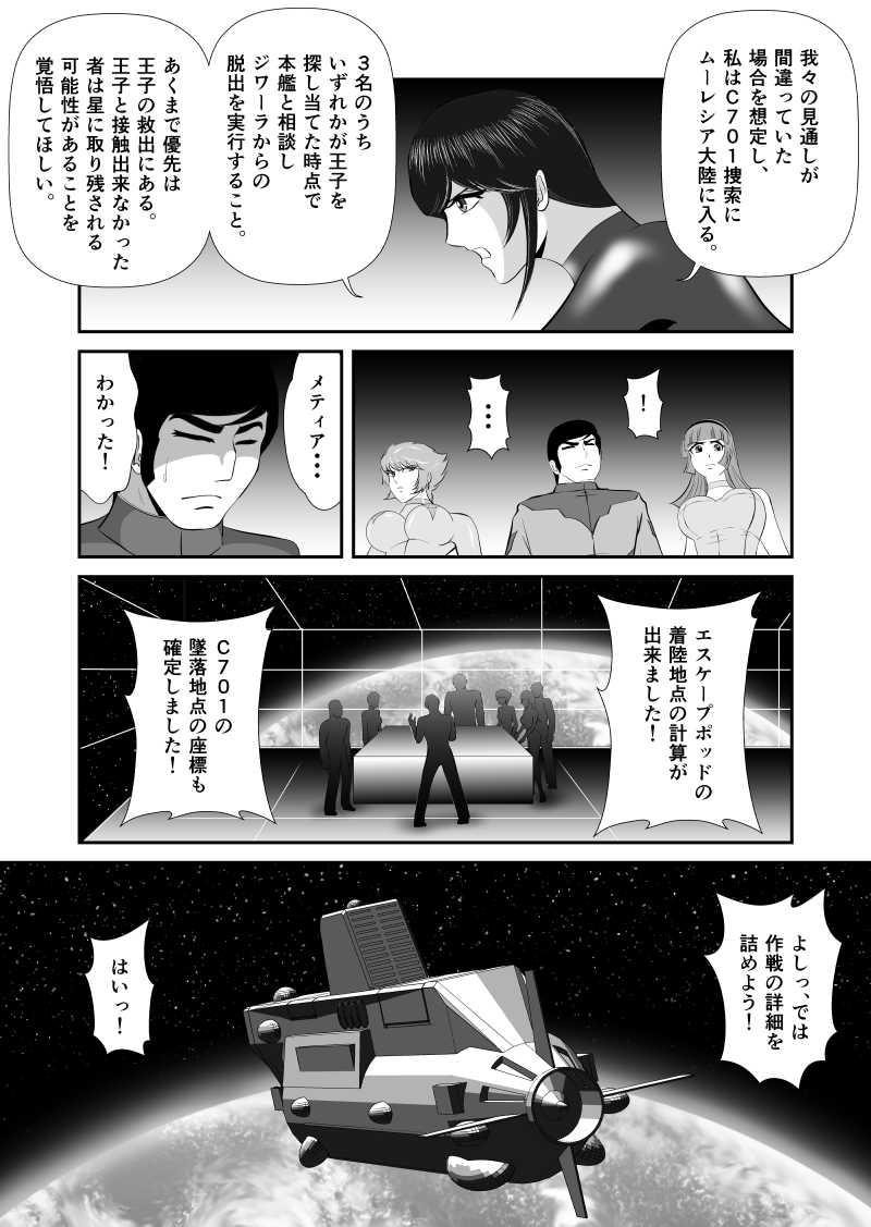第46話 暗黒の大陸(1)