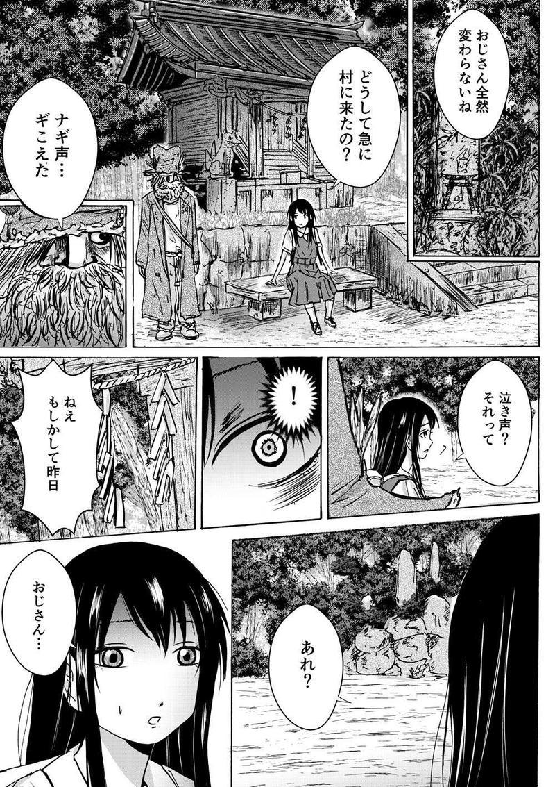 カミクライ #01 ひか