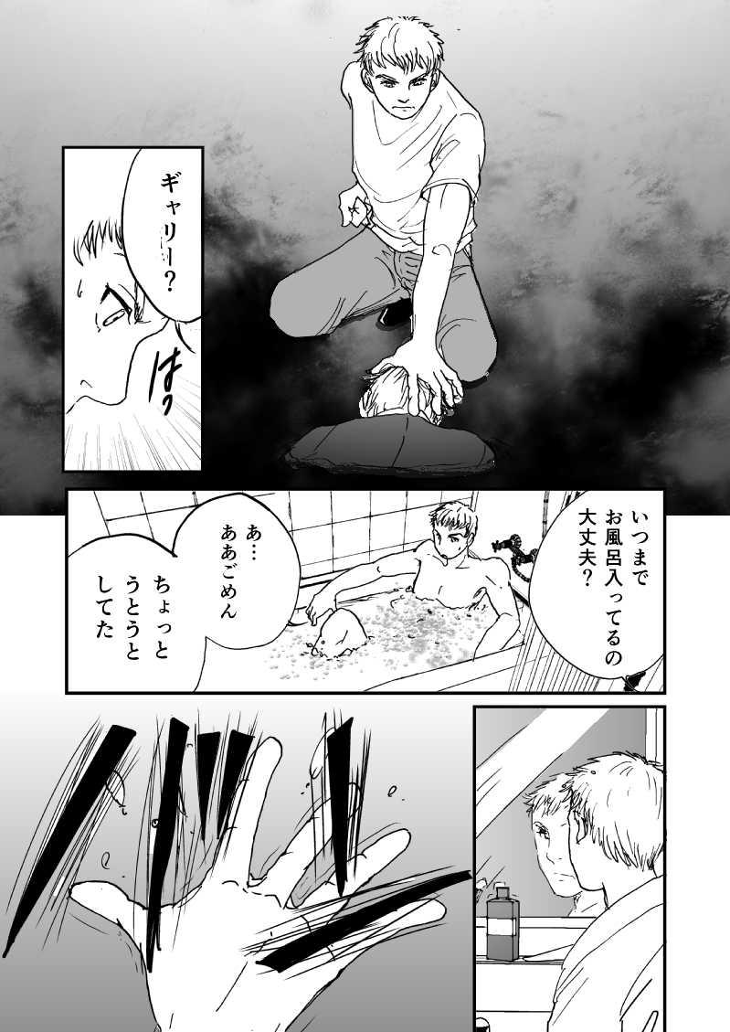 多分魔法少年ギャリー・カッターの日常Episode16