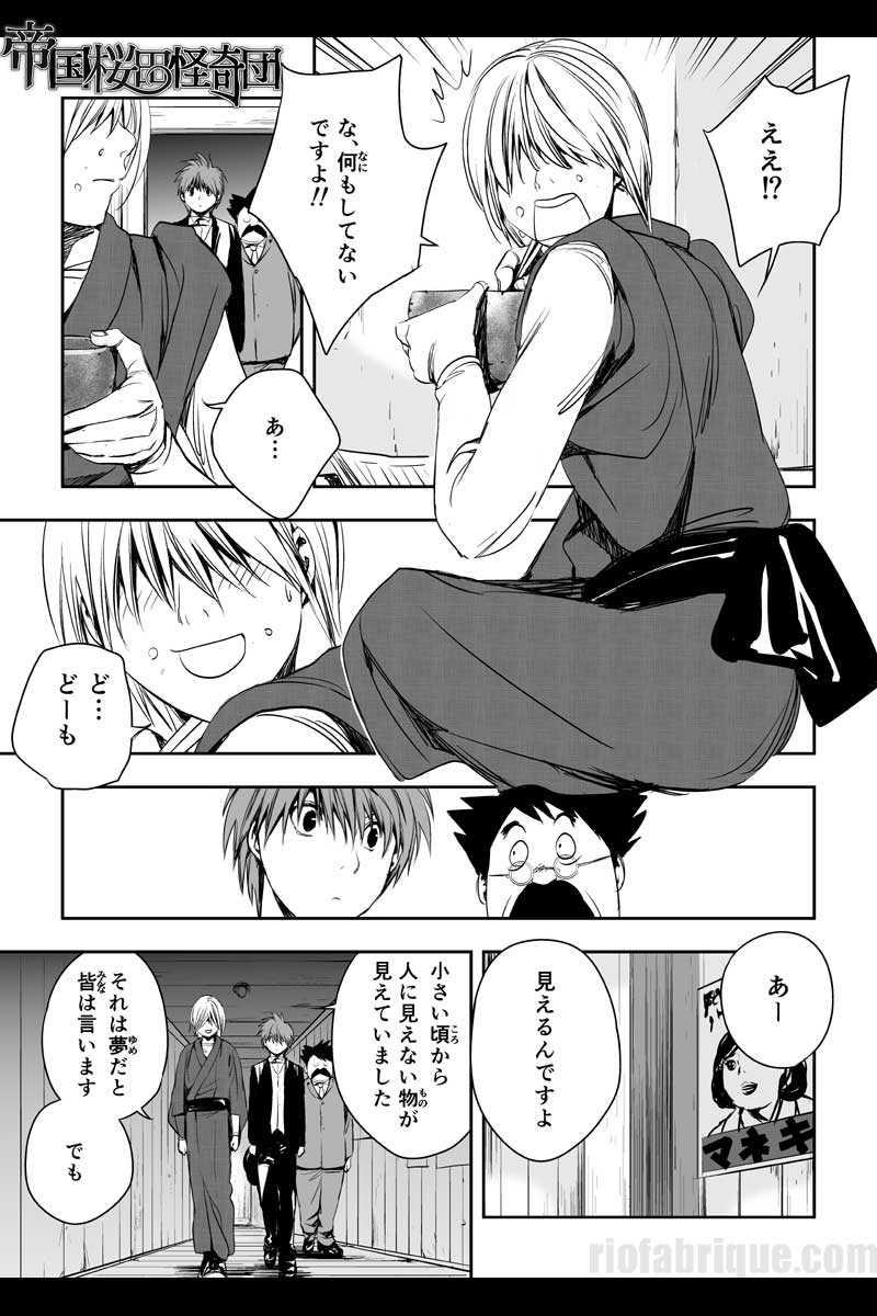 第5話 : 祟り屋(2)(3)