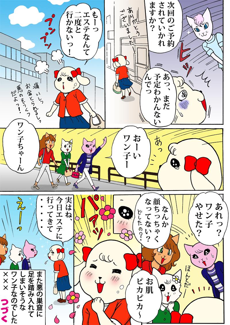 第7話「ドキドキ・エステ初体験」