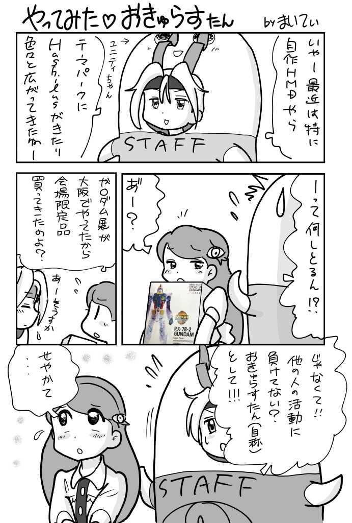 第11話 抜きん出ろ!おきゅらすたん!!