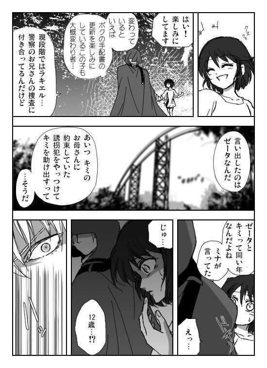 第3章 道化と少女・後編