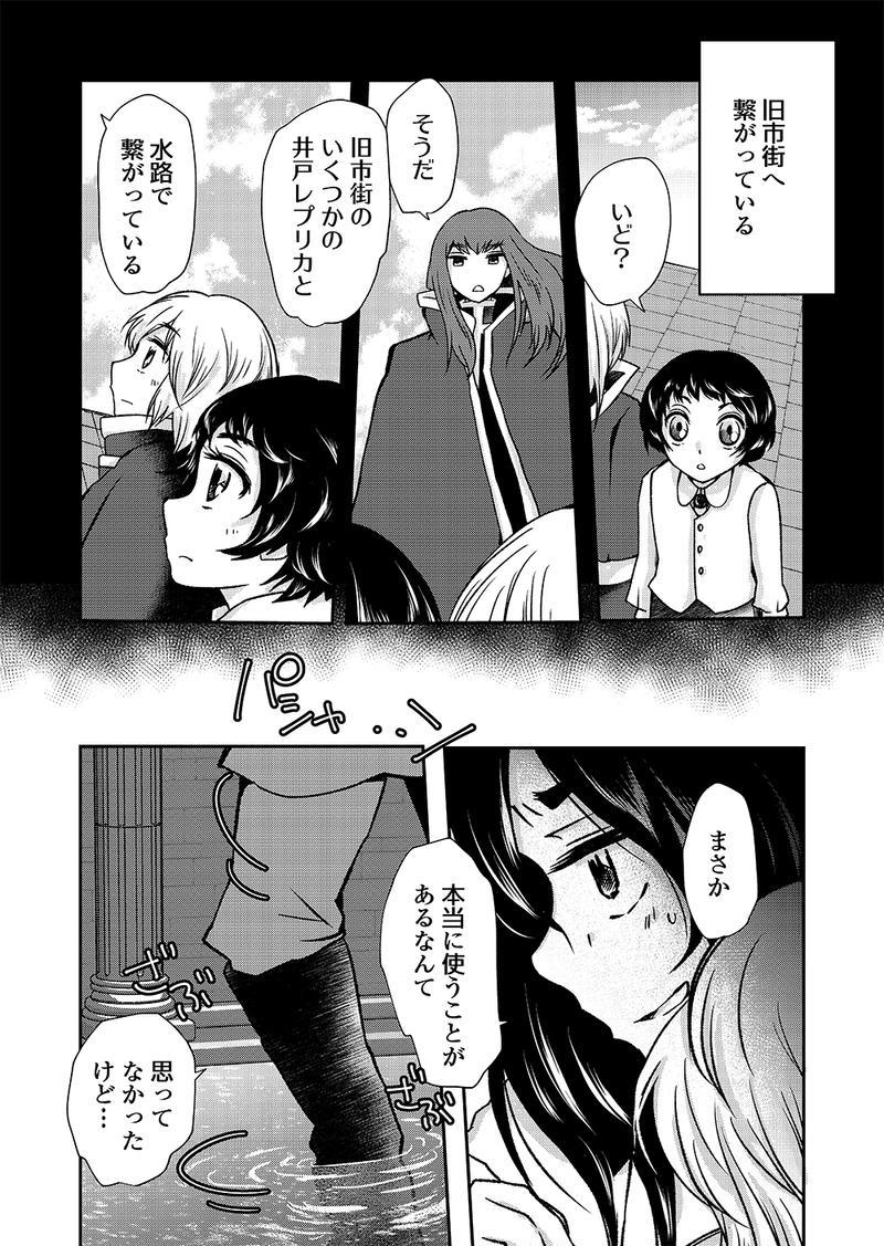 5話「逃亡」1/2