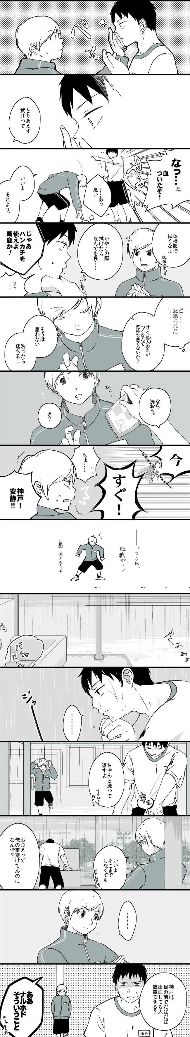 14. 雨天の乙女座