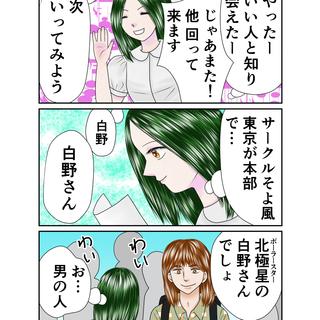 第7話 乙女のピンチ