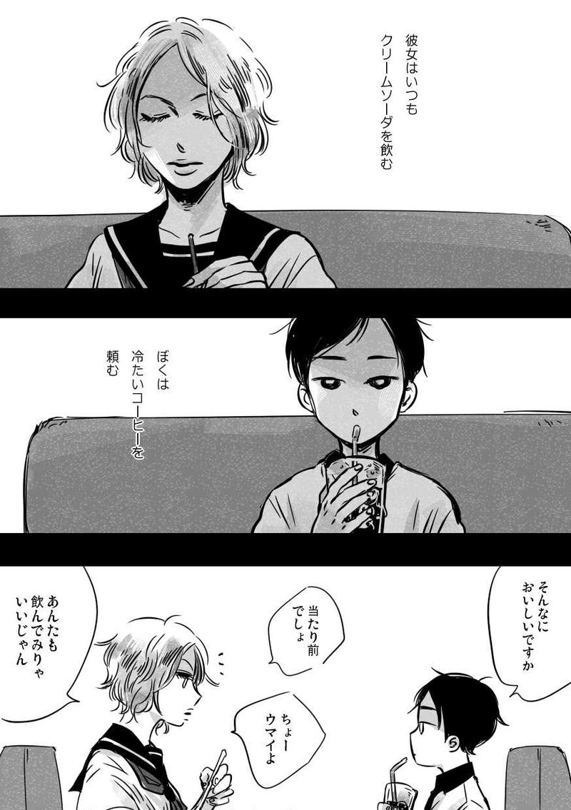 『クリームソーダ飲みたい。』杏