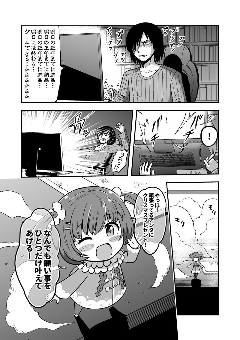 クリスマス番外編