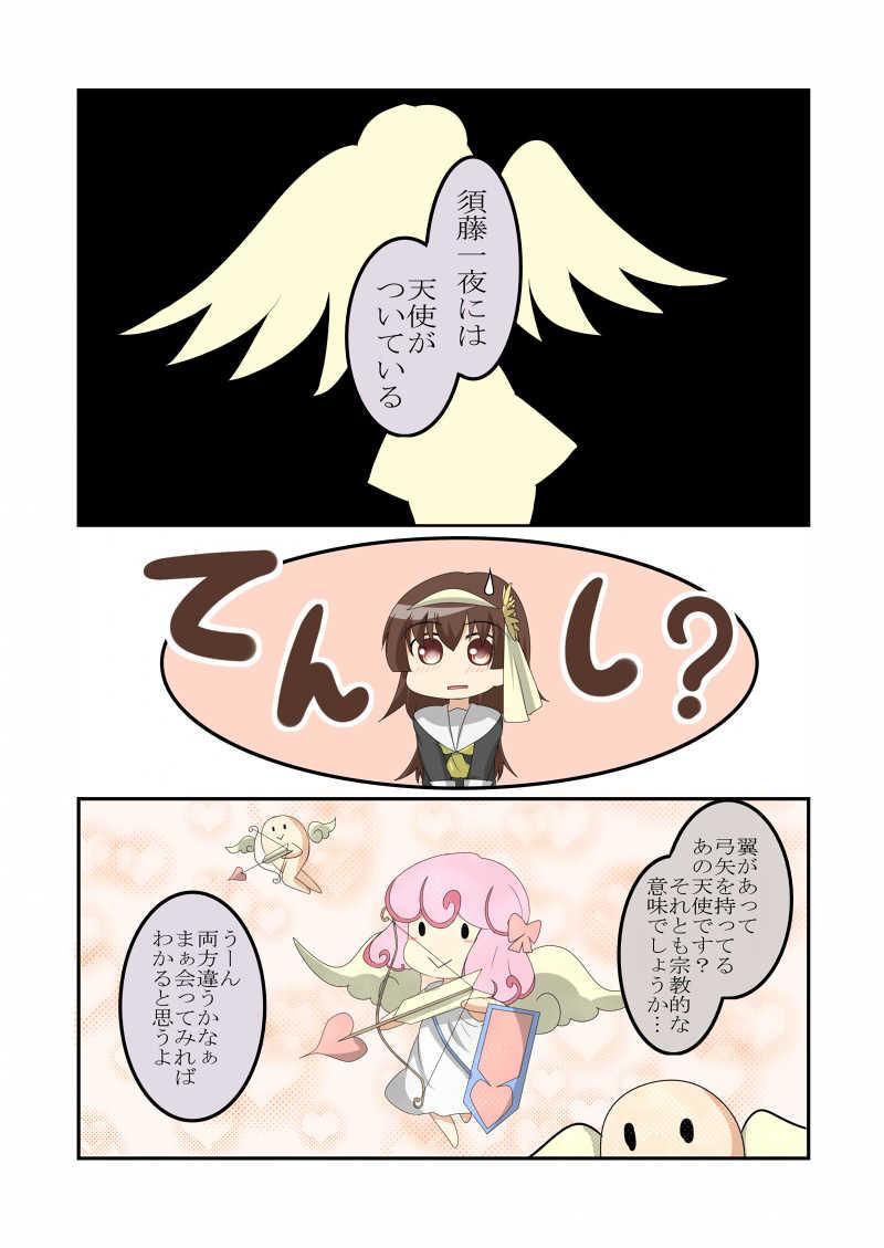 第1話「イケメンと守護天使」