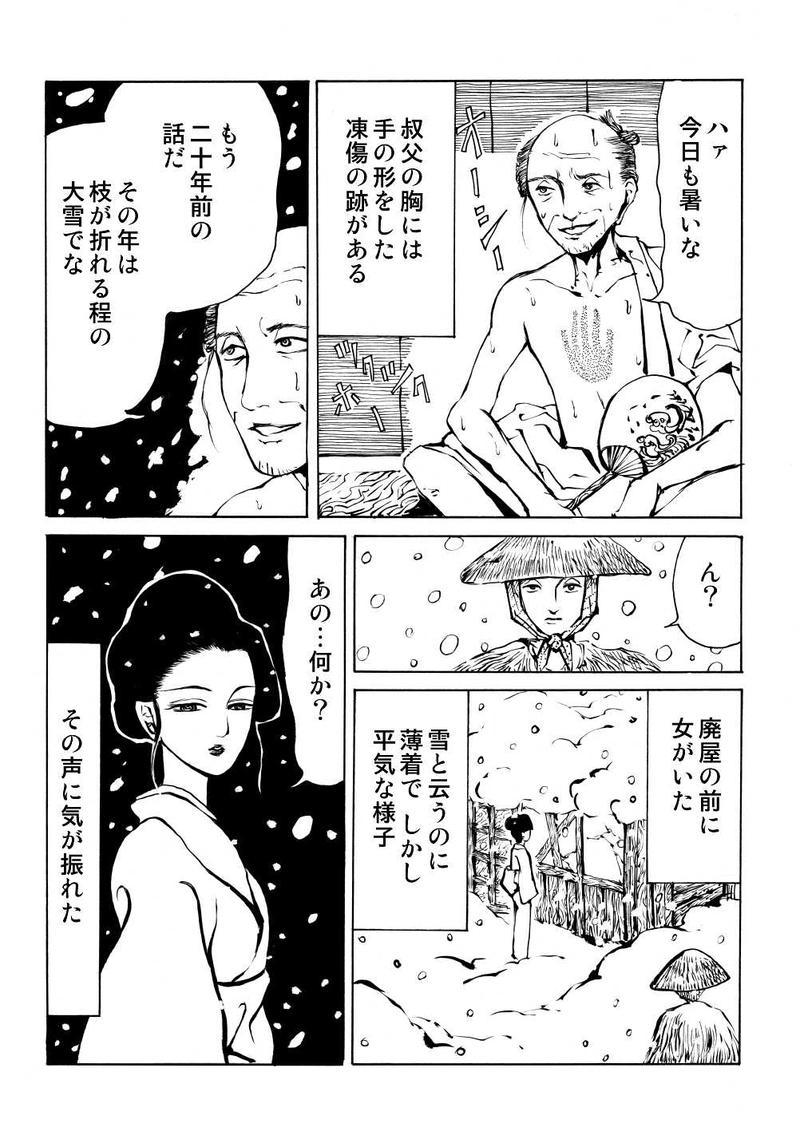 第四十一夜:雪の女の話