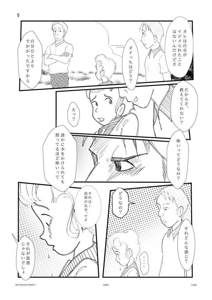 チャプター3:はるか