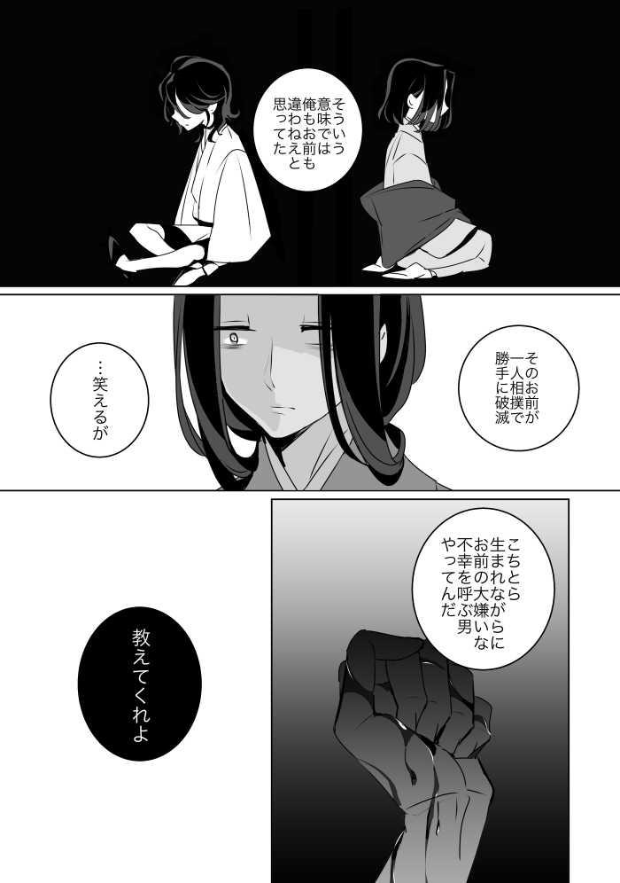 24.極東夜話 二