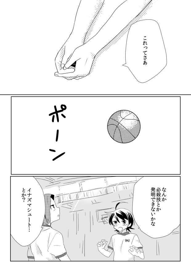私と体育。