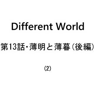 第13話・薄明と薄暮(後編)(2)