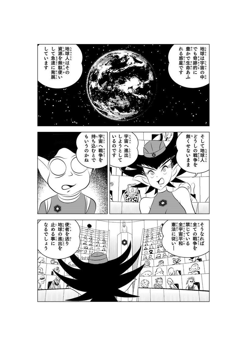 序章「平和な宇宙と地球の滅亡」