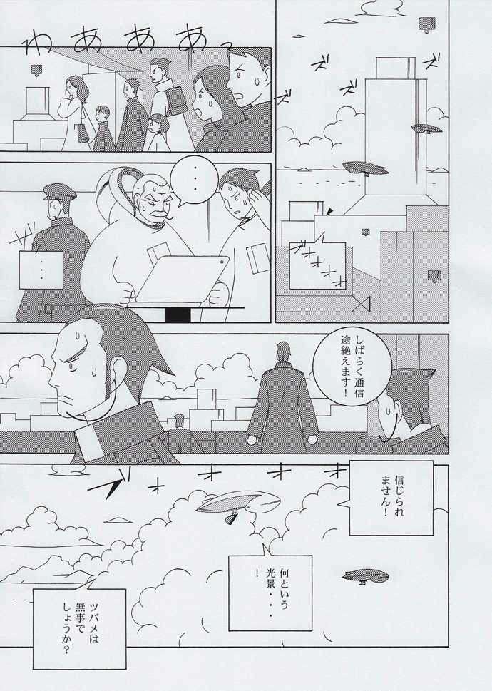 (第15話)ツバメ応答せよ!