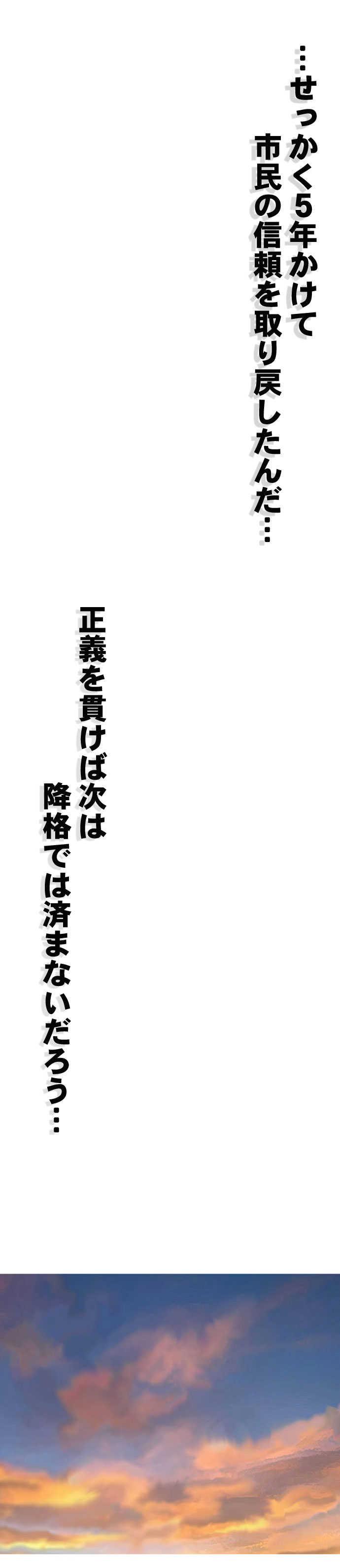 第十話 ランドヤード警部の降格(前篇)