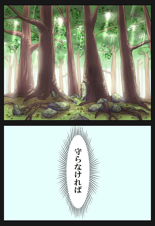 第十話【境】
