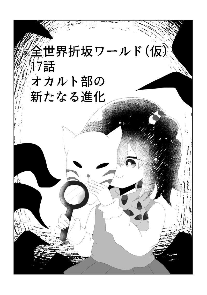 全世界折坂ワールド(仮) 17話