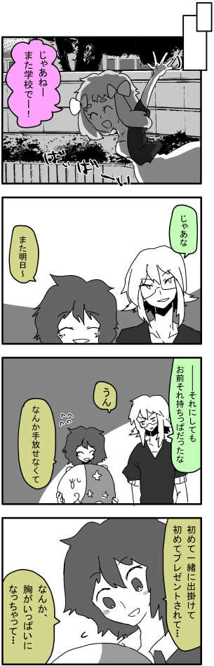 七月の章②