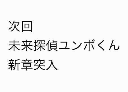 未来探偵ユンボくん 8