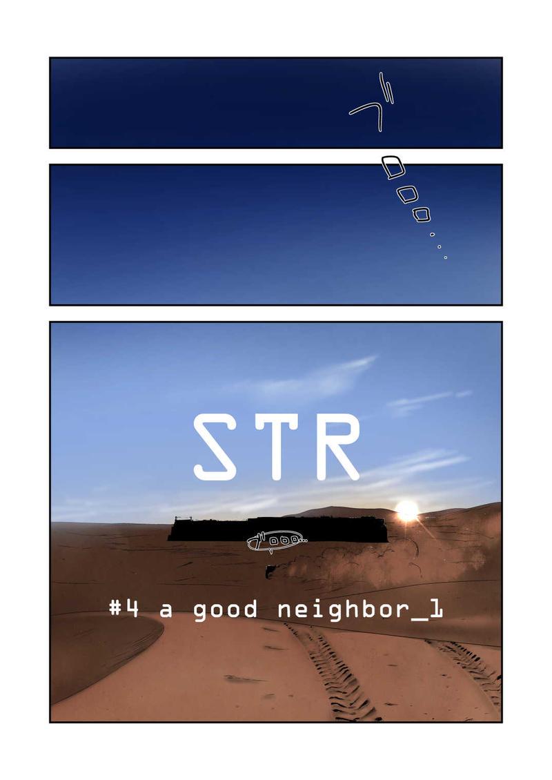 #4 a good neighbor_1