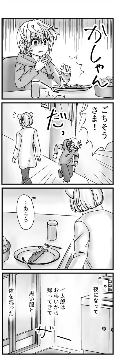 「メメント・モリ」episode4④