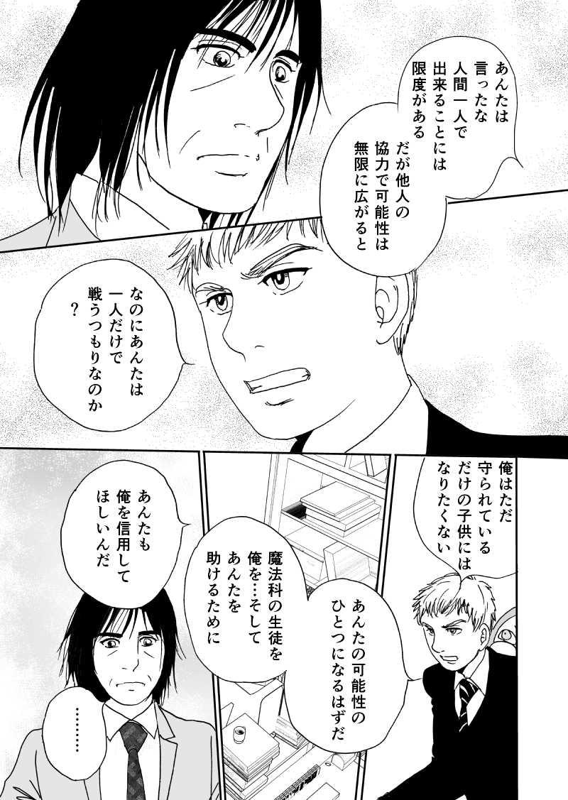 多分魔法少年ギャリー・カッターの日常Episode51