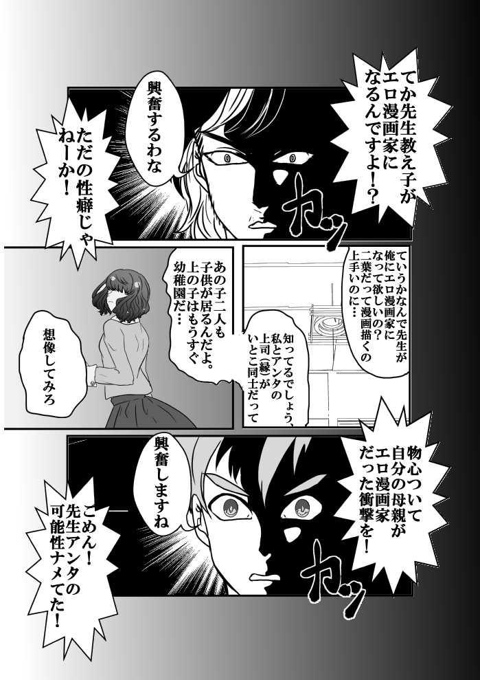 第35話続々隣の千尾山さん