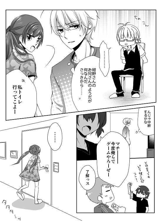 27話 お祝いしたい!!(4)