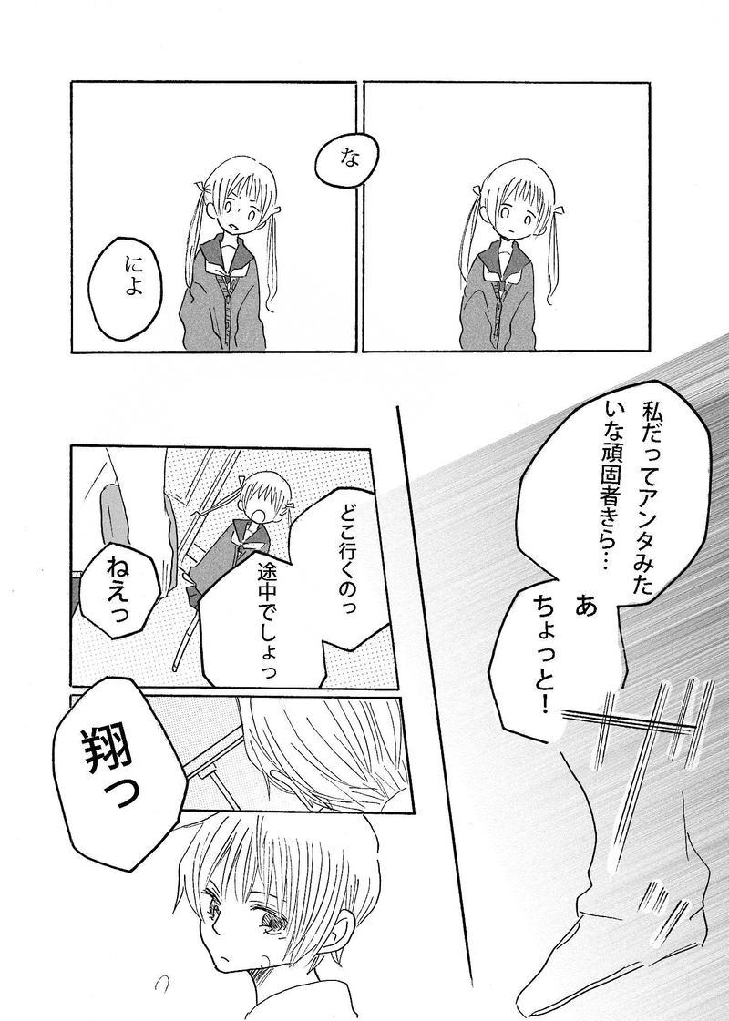 双子らしく(5)