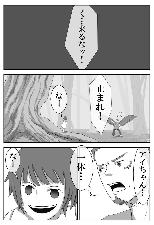 第十一話【訪問者】