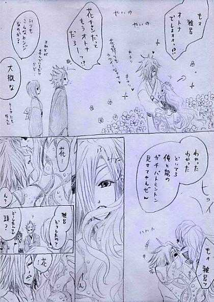 恋花コイバナ-4-