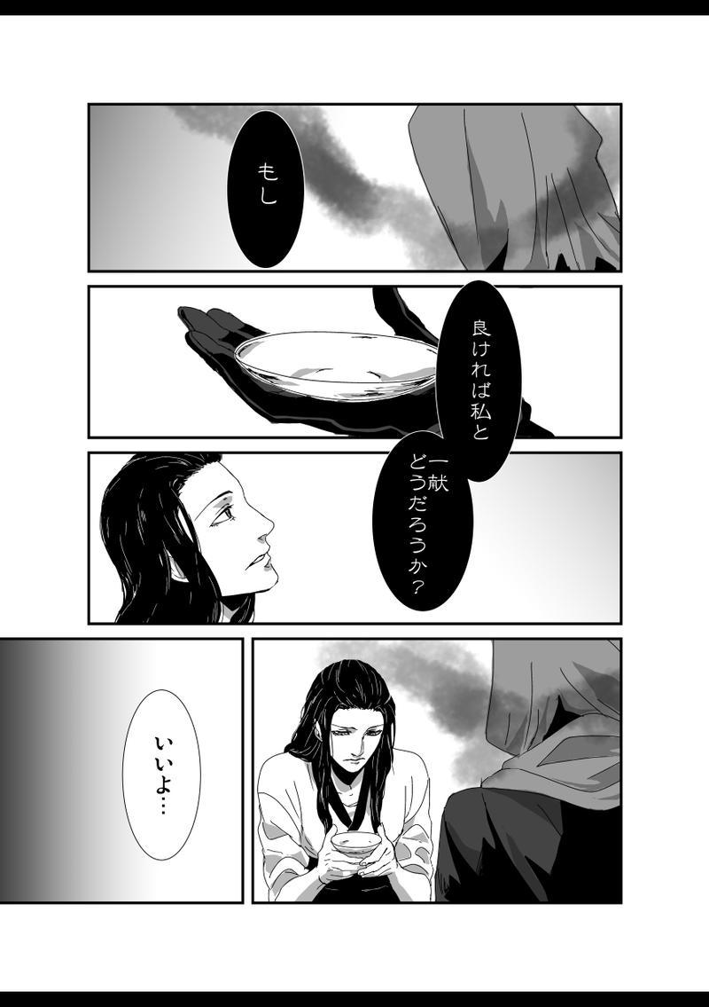 『記憶の杯』わ