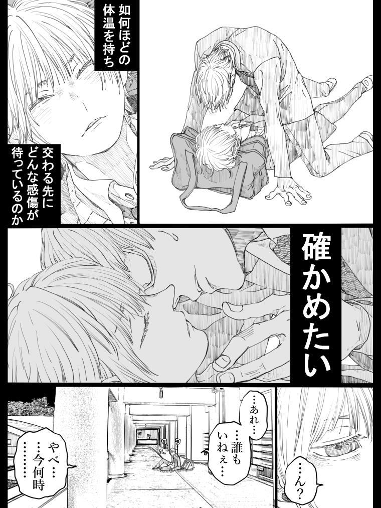 藤ヶ崎スペクタクル 9話-2