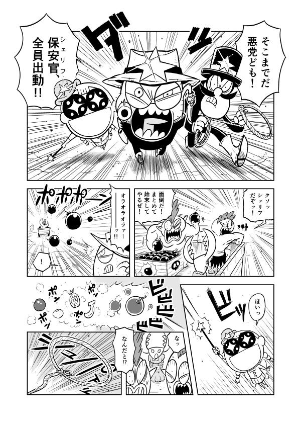 第12話「POPクイズ保安官ズ③」