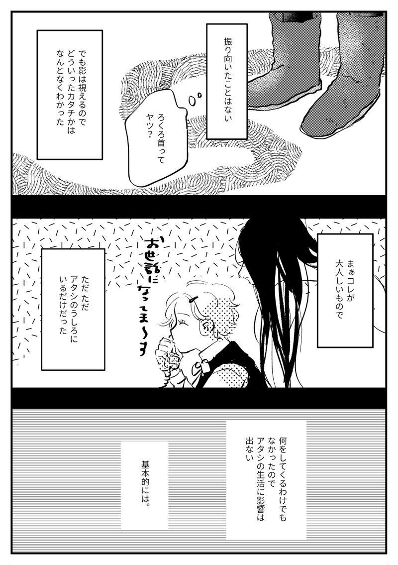 『アタシのうしろ』杏
