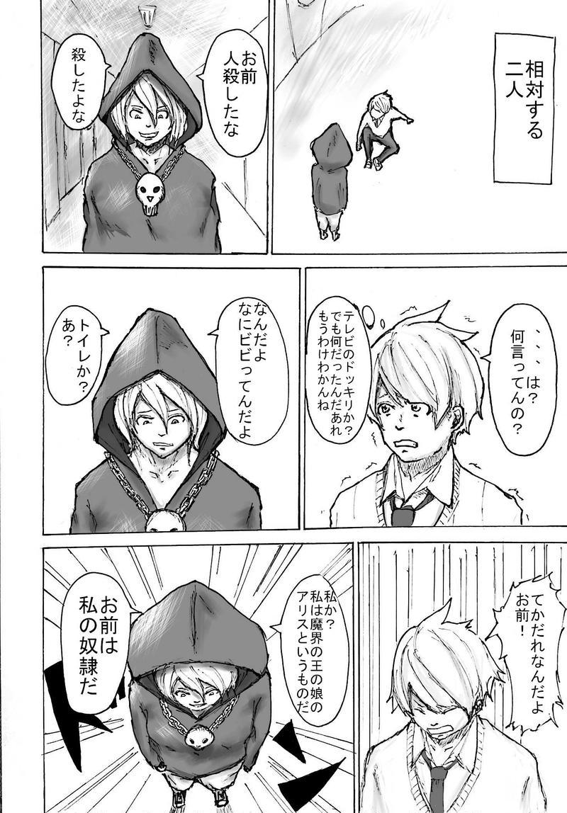 魔女の遊戯