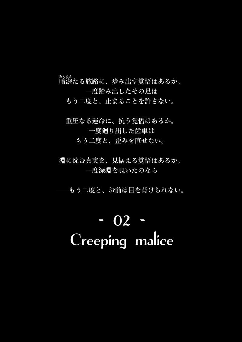 02. Creeping malice