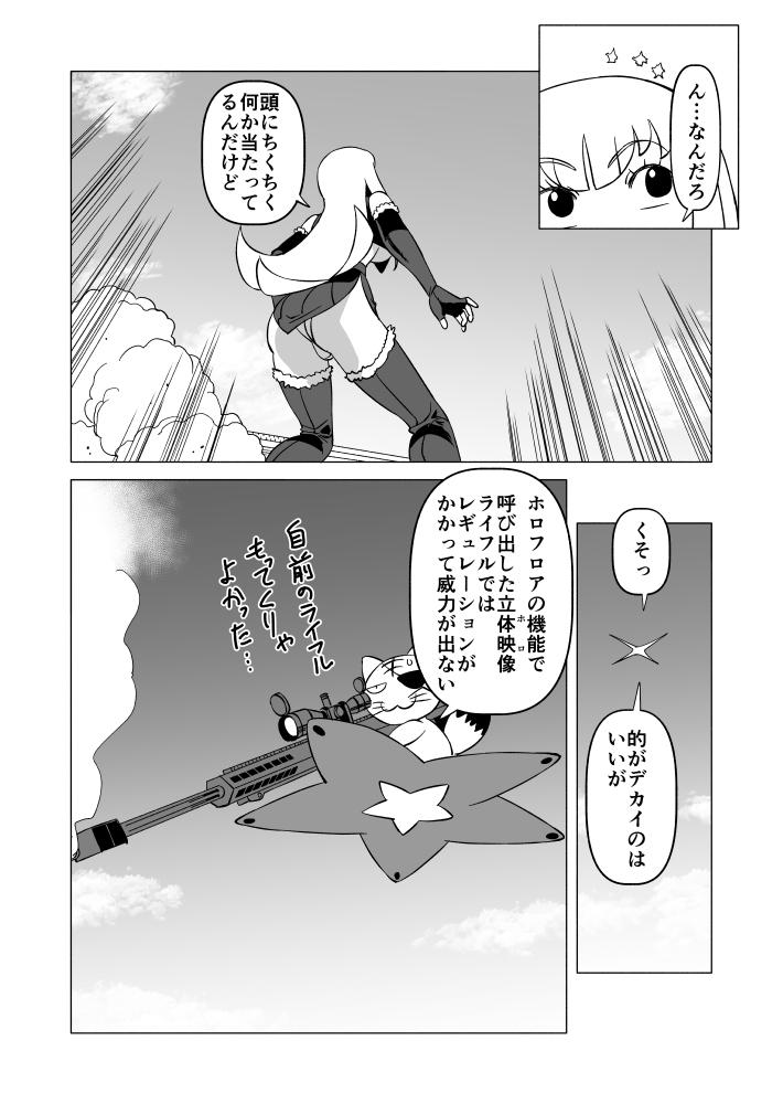 19「真・三国無想大戦」